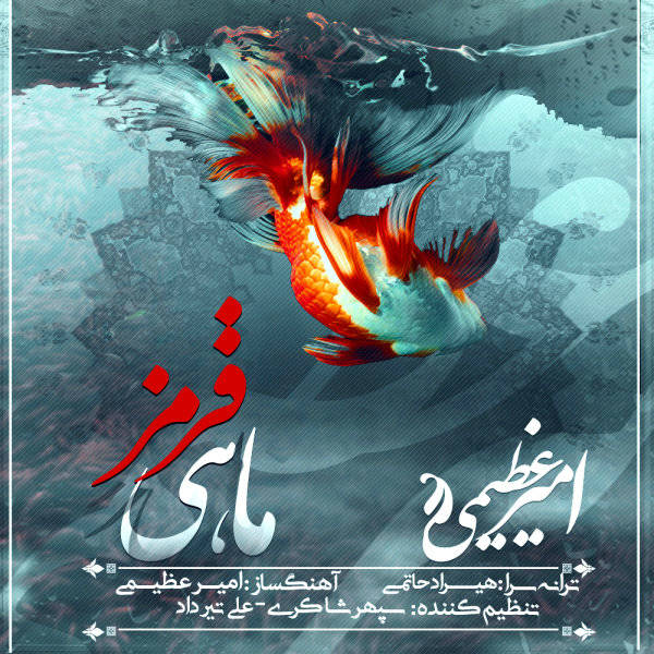 Amir Azimi – Mahi Ghermez
