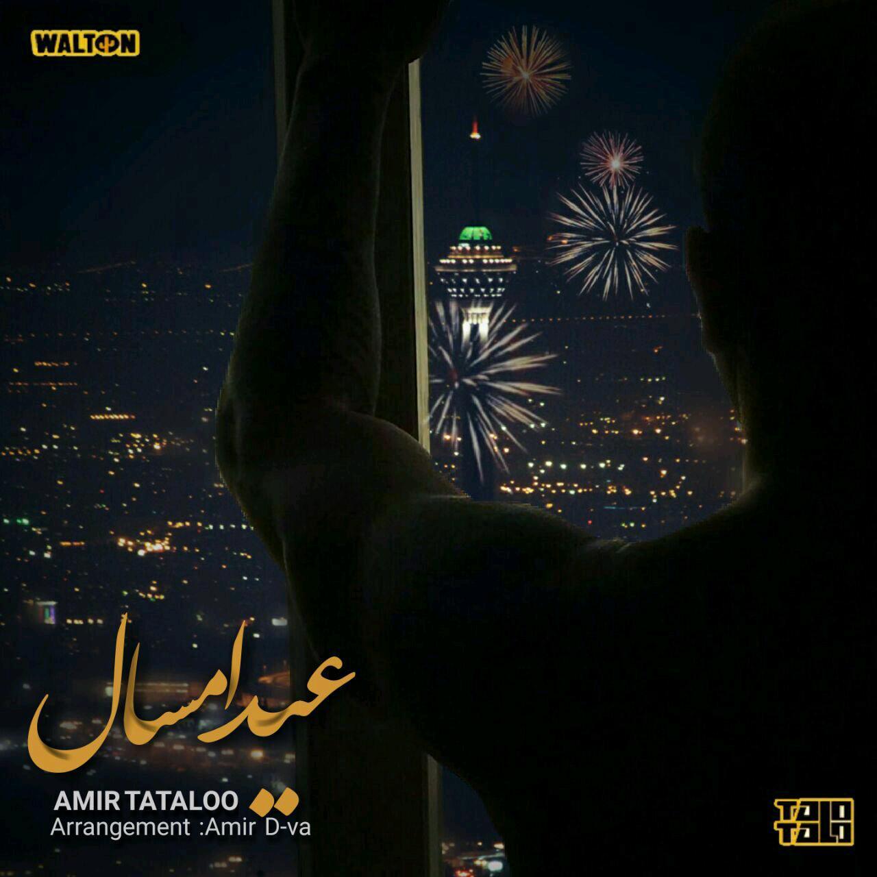 Amir Tataloo – Eyde Emsal