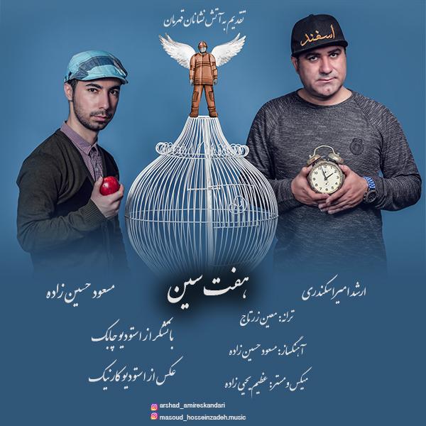 Arshad AmirEskandari – Haft Sin (Ft Masoud HosseinZadeh