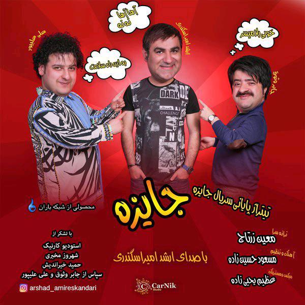 Arshad AmirEskandari – Jayezeh