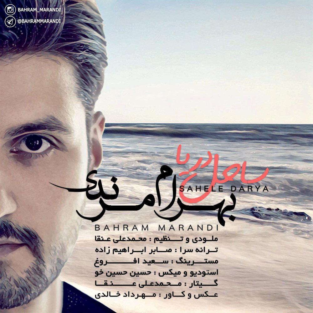 Bahram Marandi – Sahele Darya