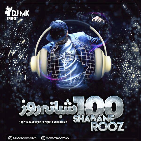 DJ MK – 100 Shabane Rooz E01