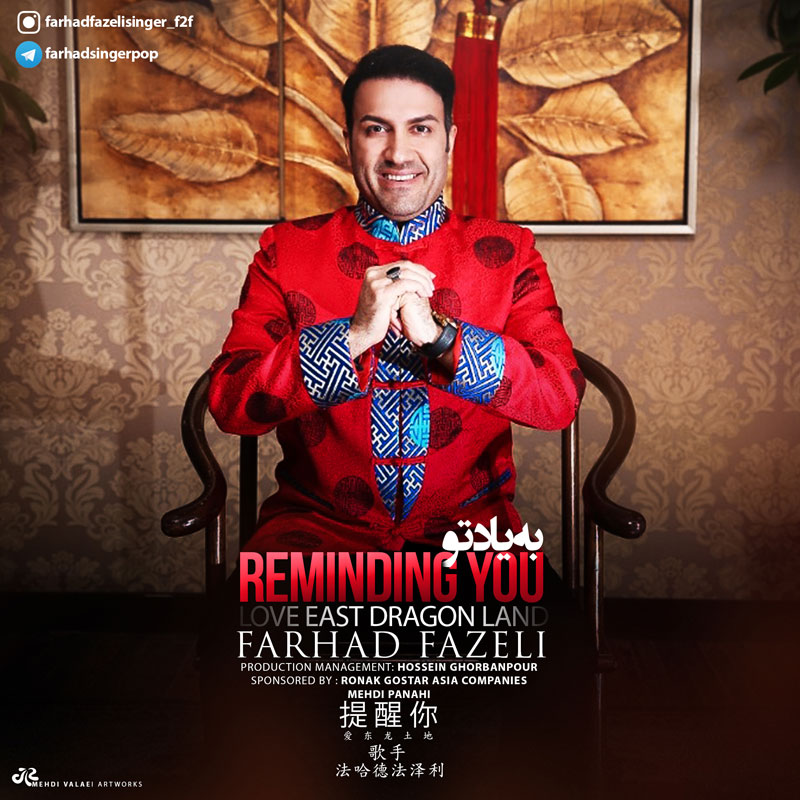 Farhad Fazeli – Be Yade To