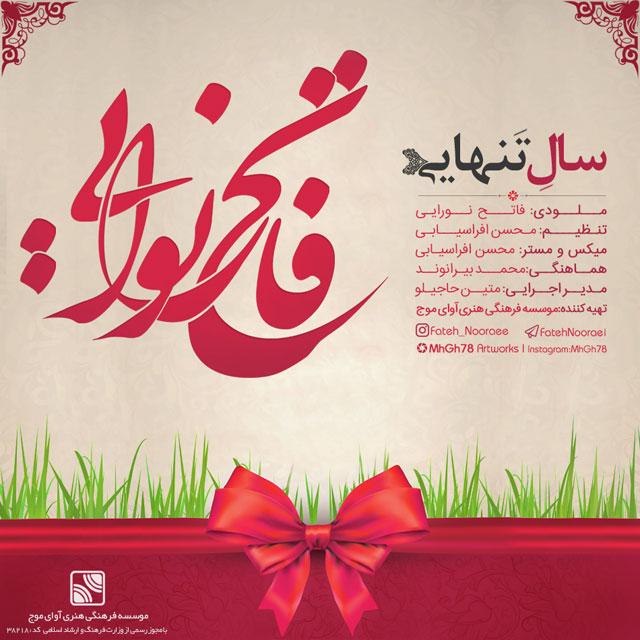 Fateh Nooraee – Sale Tanhaei