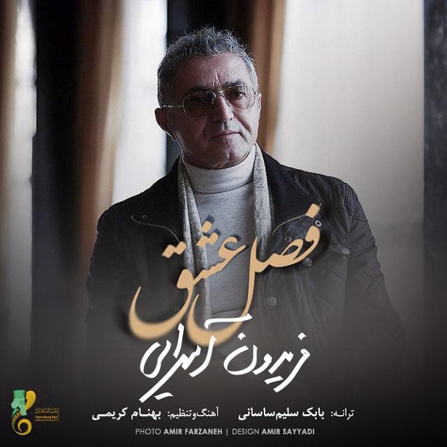 Fereydoun Asraei – Fasle Eshgh
