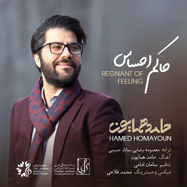Hamed Homayoun – Hakeme Ehsas