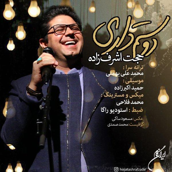 Hojat Ashrafzadeh - Doostam Dari