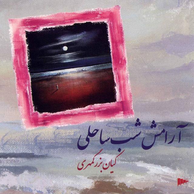 Kian Bozorgmehri – Arameshe Shabe Saheli (Album)