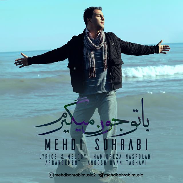 Mehdi Sohrabi – Bato Joon Migiram