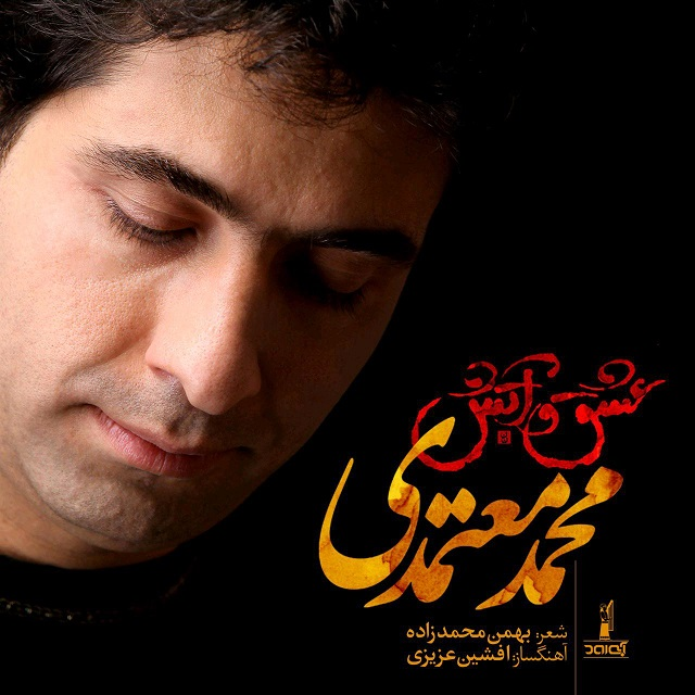 Mohammad Motamedi – Eshgho Atash