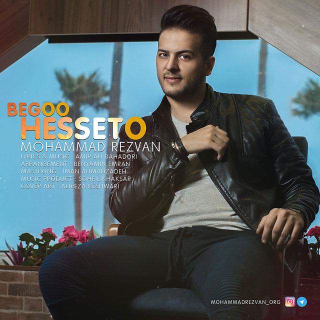 Mohammad Rezvan – Begoo Hesseto