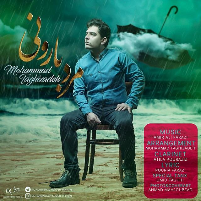Mohammad Taghizadeh – Marde Barooni