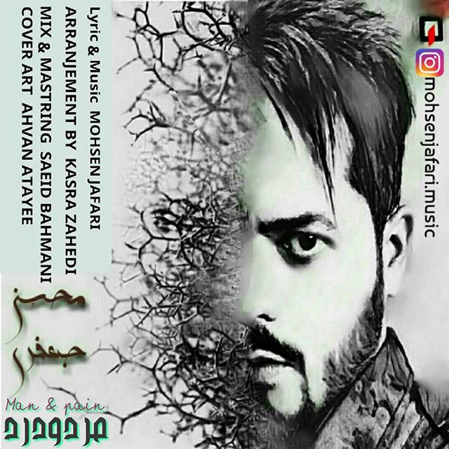 Mohsen Jafari – Mard O Dard