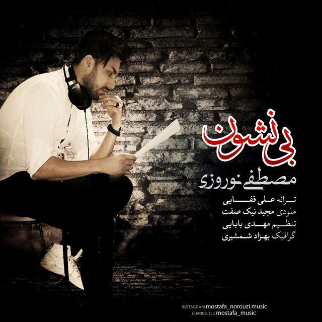 Mostafa Norouzi – Bi Neshoun