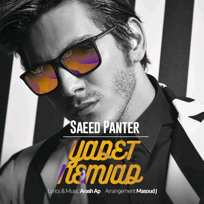 Saeed Panter – Yadet Nemiad