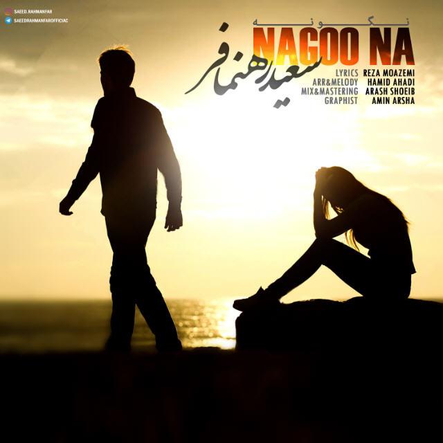 Saeed Rahnamafar – Nagoo Na