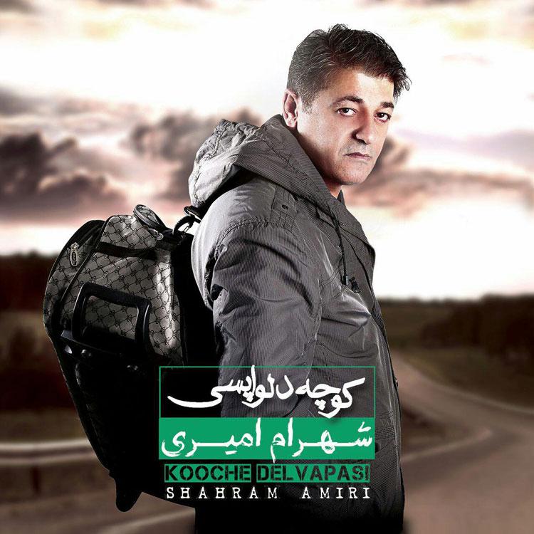 Shahram Amiri – Kooche Delvapasi