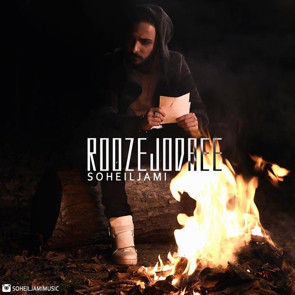 Soheil Jami – Rooze Jodaee