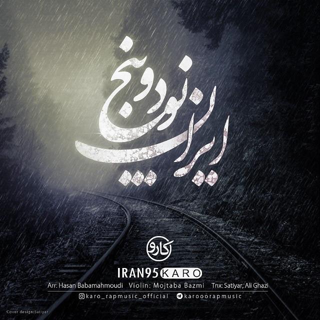 karo – iran95