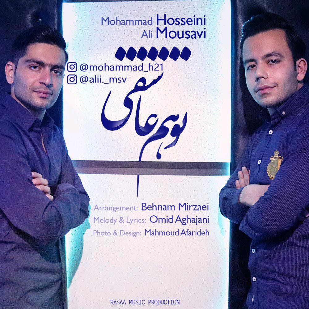 Mohammad Hosseini – To Ham Asheghi (Ft Ali Mousavi)