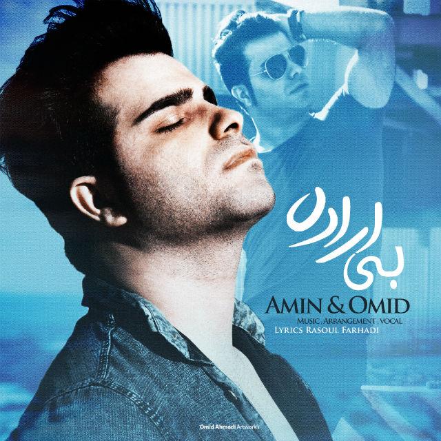 Amin And Omid – Bi Erade