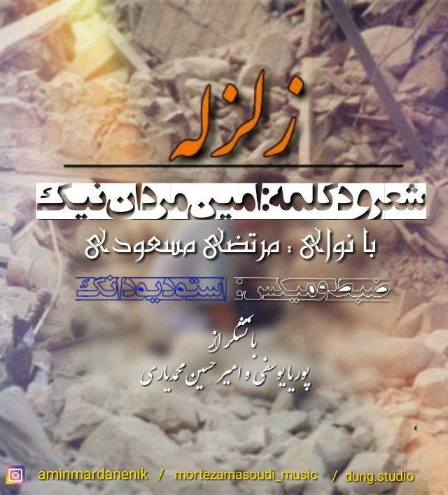 Amin Mardan Nik – Zelzeleh (Ft Morteza Masoudi)