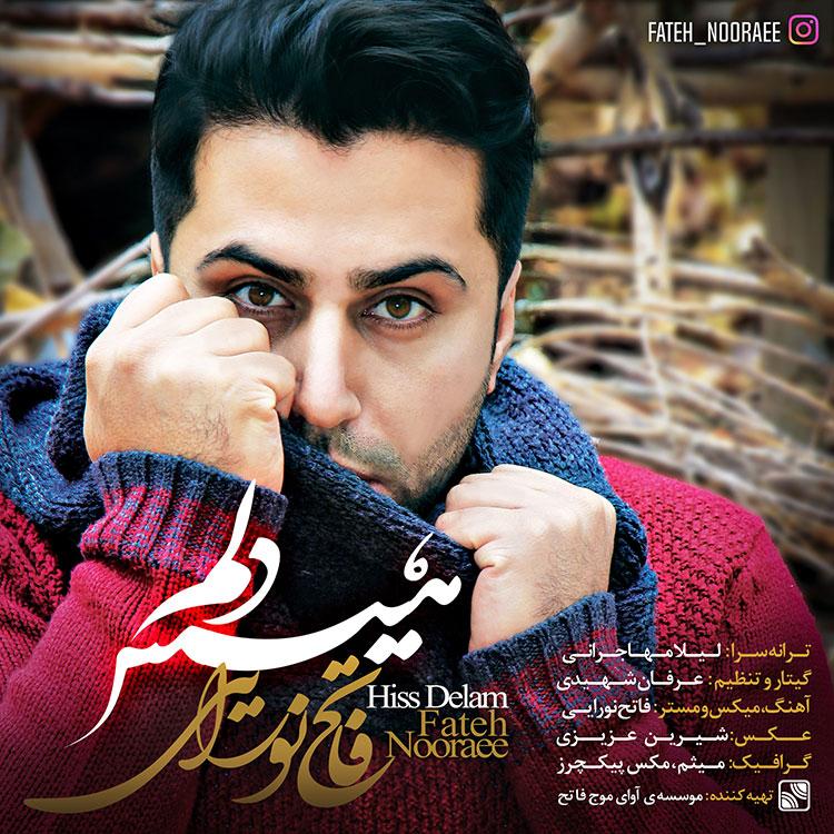 Fateh Nooraee – Hiss Delam