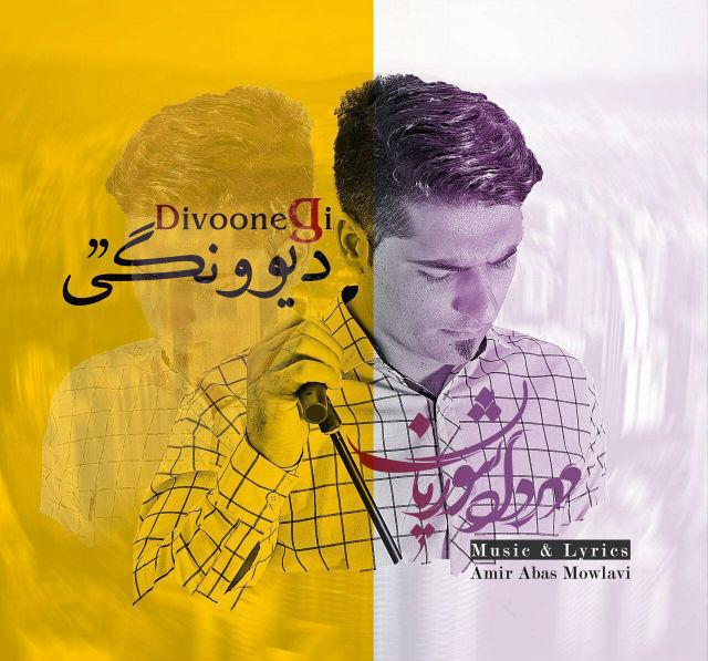 Mehrdad Shourian – Divoonegi