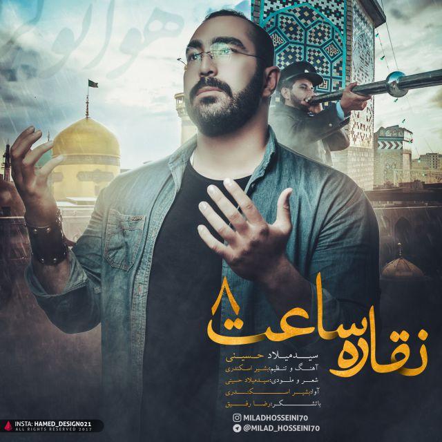 Seyed Milad Hosseini – Nagahre Saat 8