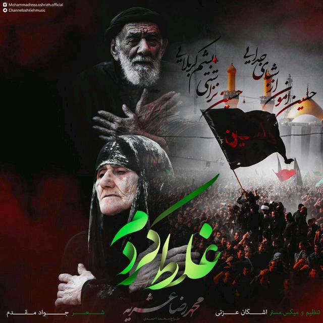 Mohammadreza Oshrieh – Ghalat Kardam