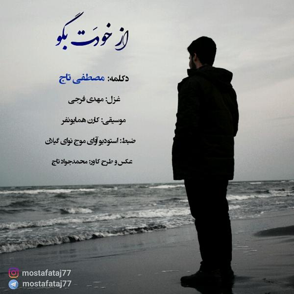 Mostafa Taj – Az Khodat Begoo
