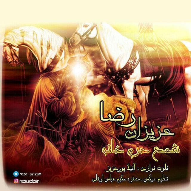 Reza Azizan – Shame Harame Khanom