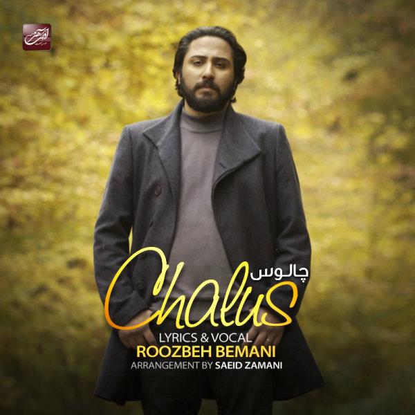 Roozbeh Bemani – Chalus