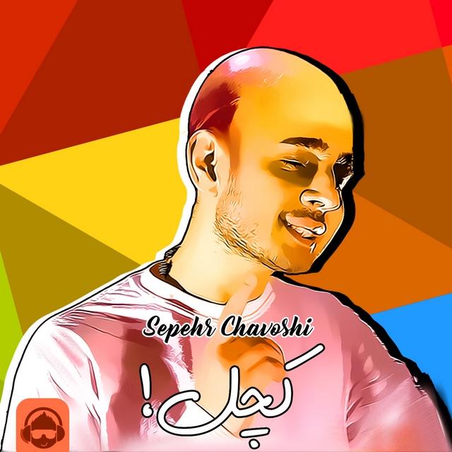 Sepehr Chavoshi – Kachal