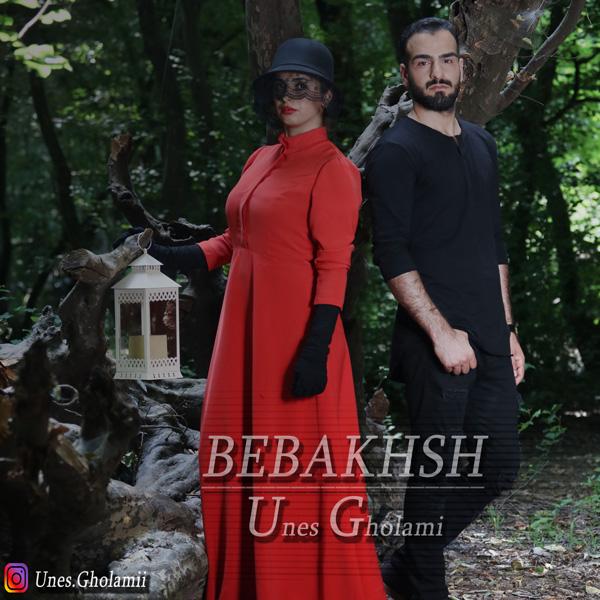 Unes Gholami – Bebakhsh