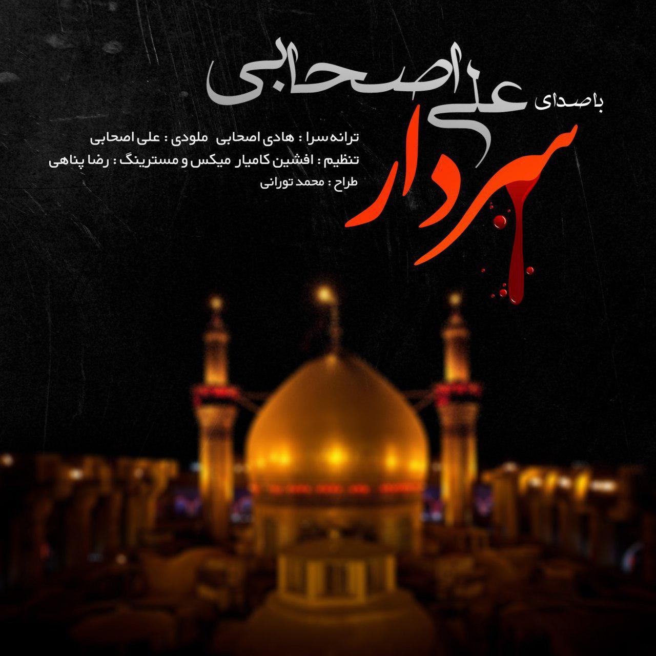 Ali Ashabi – Sardar