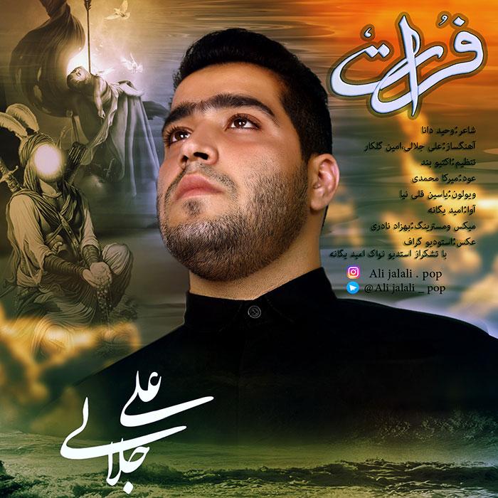 Ali Jalali – Forat