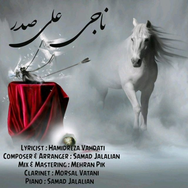 Ali Sadr – Naji