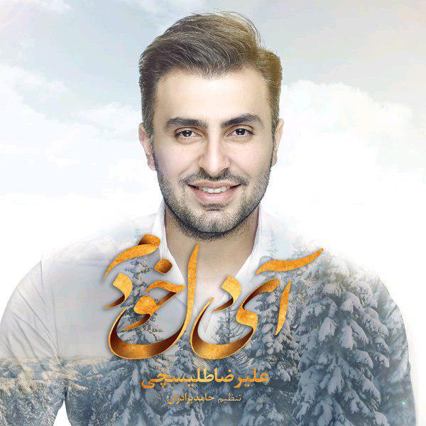 Alireza Talischi – Ay Dele Khodam