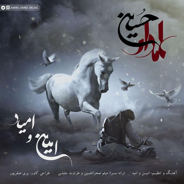Amin And Omid – Almdare Hossein