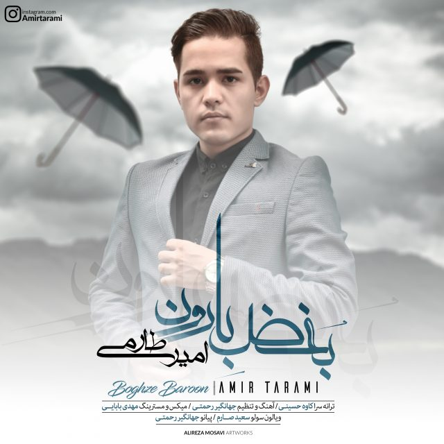 Amir Tarami – Boghze Baroon