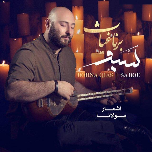 Borna Qias – Sabou