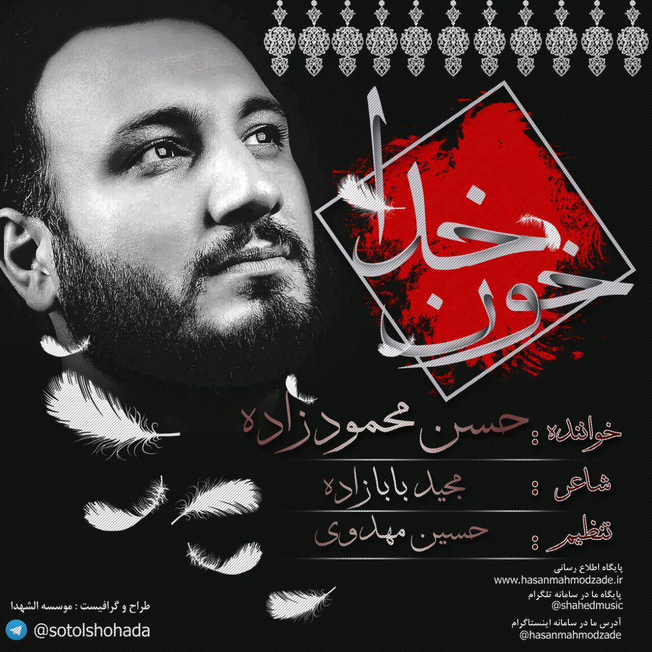 Hasan Mahmodzadeh – Khone Khoda