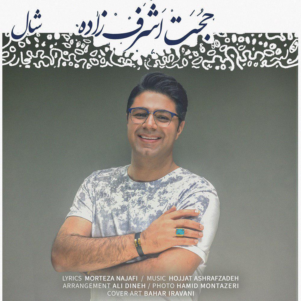Hojat Ashrafzadeh - Shaal