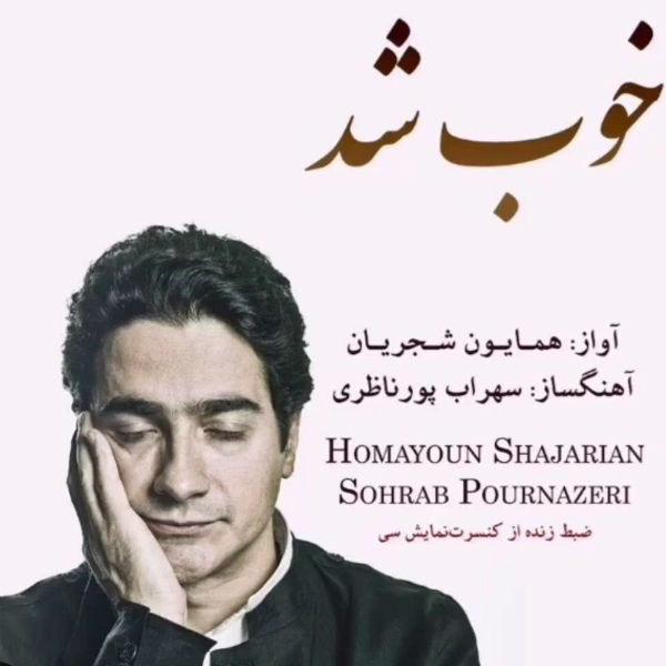 Homayoun Shajarian – Khoob Shod (Live)