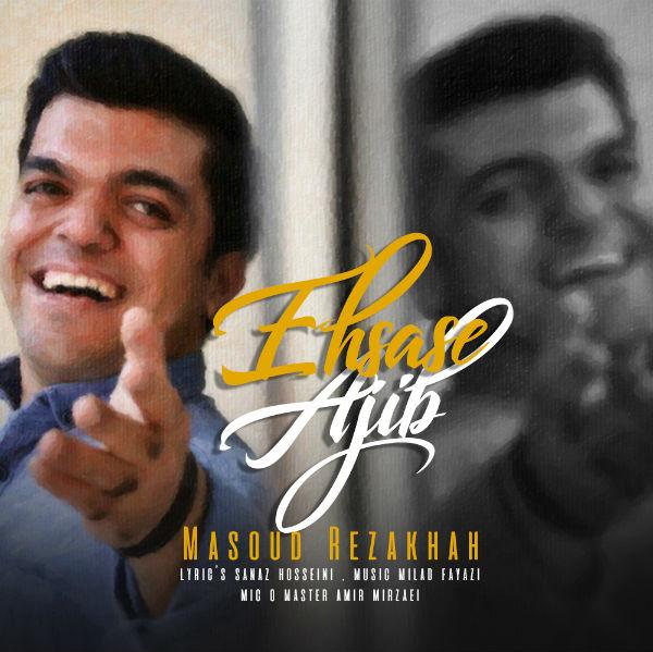 Masoud Rezakhah – Ehsase Ajib