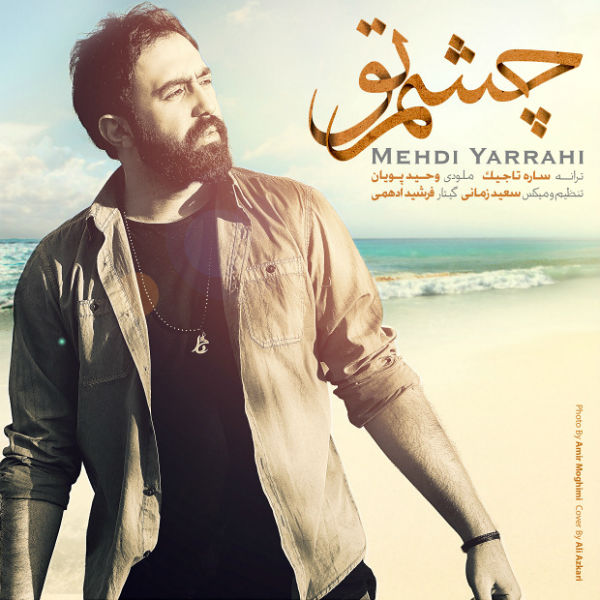 Mehdi Yarrahi – Cheshme To