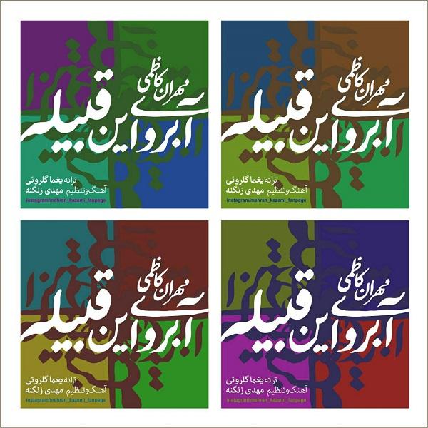 Mehran Kazemi – Abroye In Ghabile