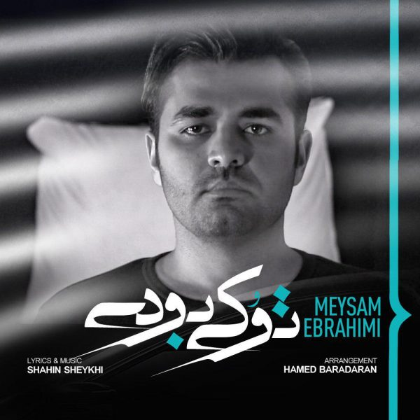 Meysam Ebrahimi – To Ki Boodi