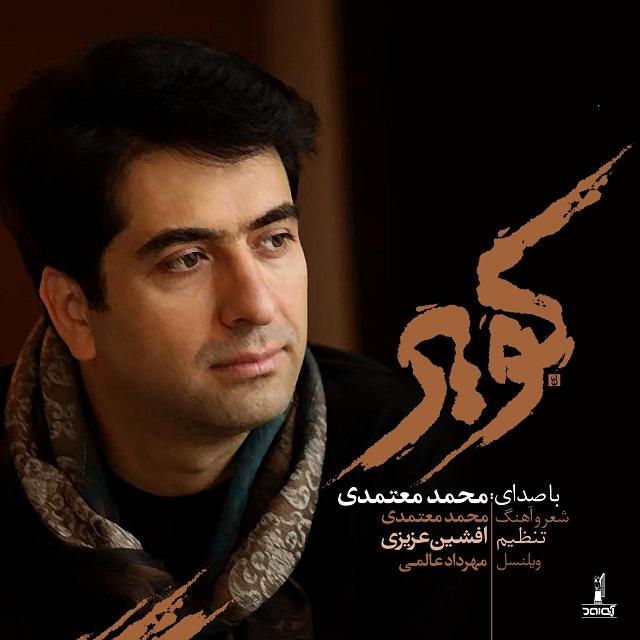 Mohammad Motamedi – Kavir